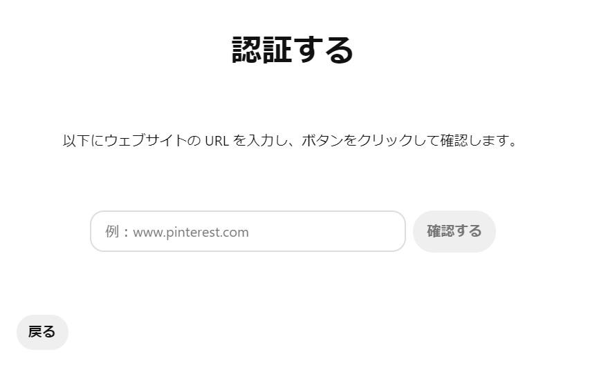 Webサイトの認証画面