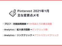 Pinterest 2021年1月に変更された指標まとめ