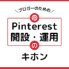 ブロガーのためのPinterest開設手順&運用方法【10のリスト】