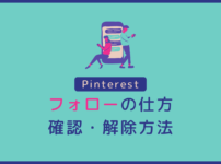 Pinterest「フォロー」の仕方と確認、解除方法
