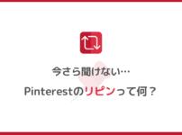 Pinterest「リピン」とは?やり方、非通知方法、保存数の調べ方を解説