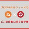 RSSフィードでPinterestのピンをカテゴリ別に自動公開する手順