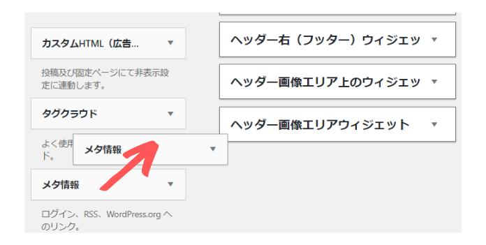 WordPressのウィジェット画面