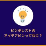 Pinterest「アイデアピン」とは?普通のピンと何が違う?