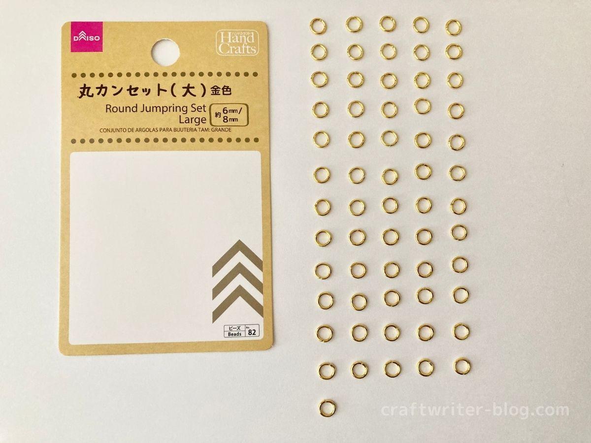 金色の丸カンセット(6mm)の数