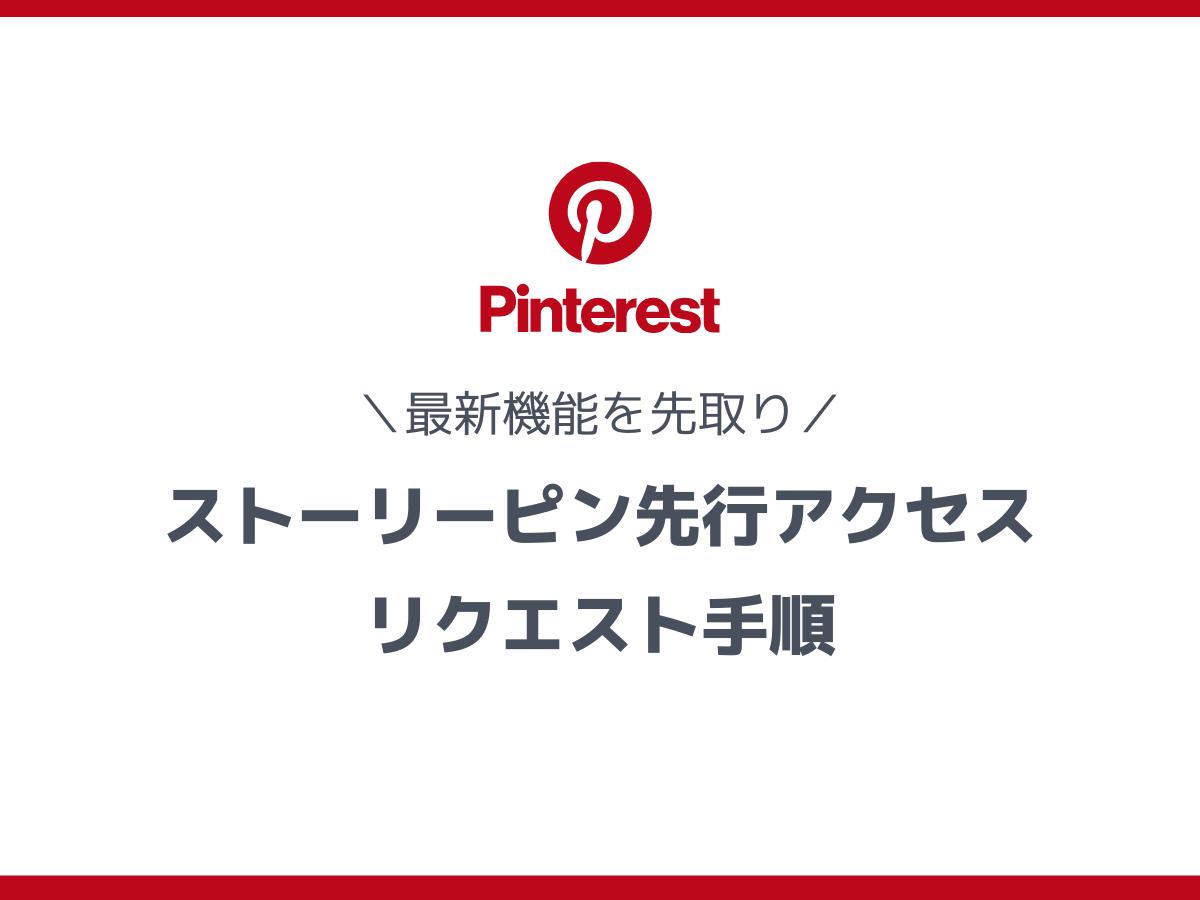 Pinterest「ストーリーピン」先行アクセスの招待リクエスト手順
