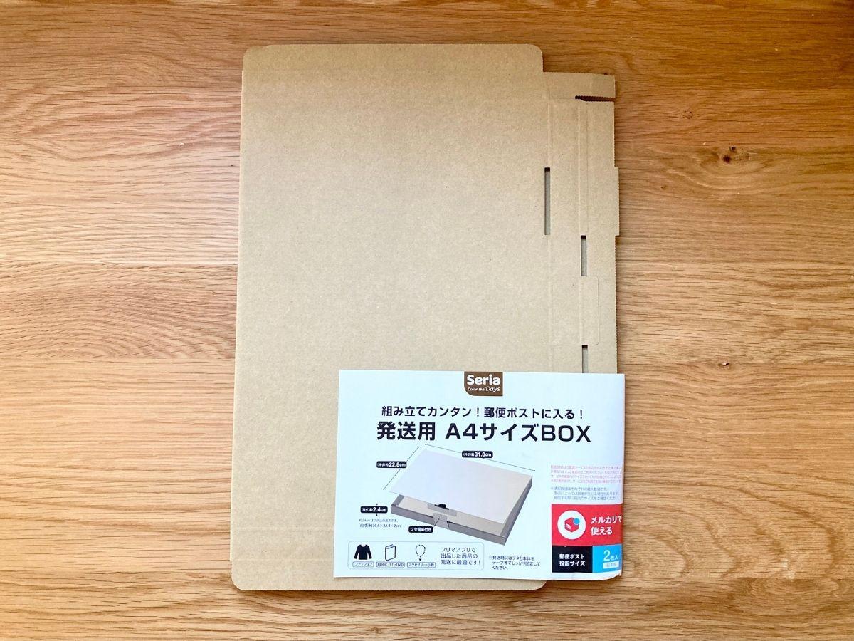 発送用 A4サイズBOX