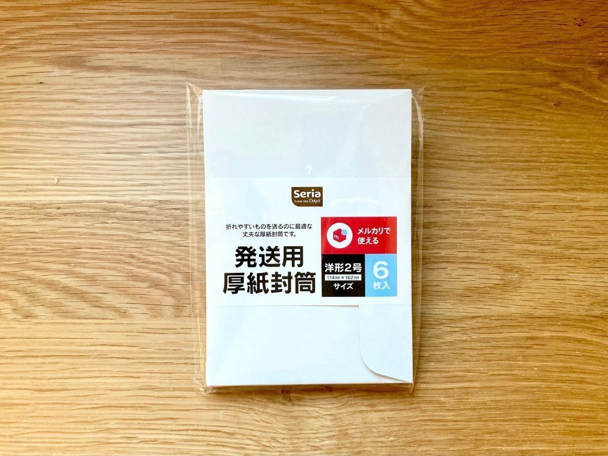 発送用厚紙封筒