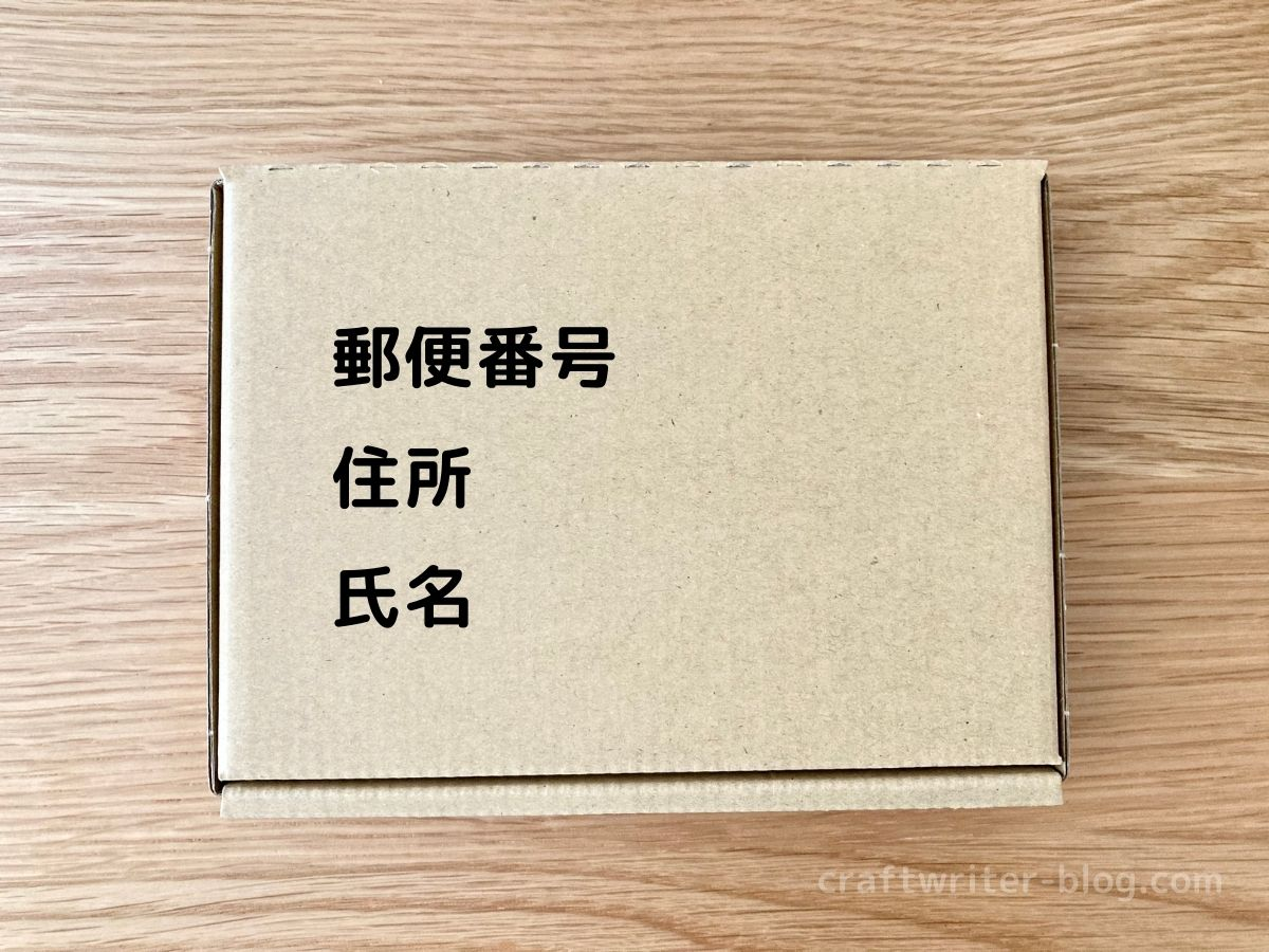 宛名を書いた段ボールボックス
