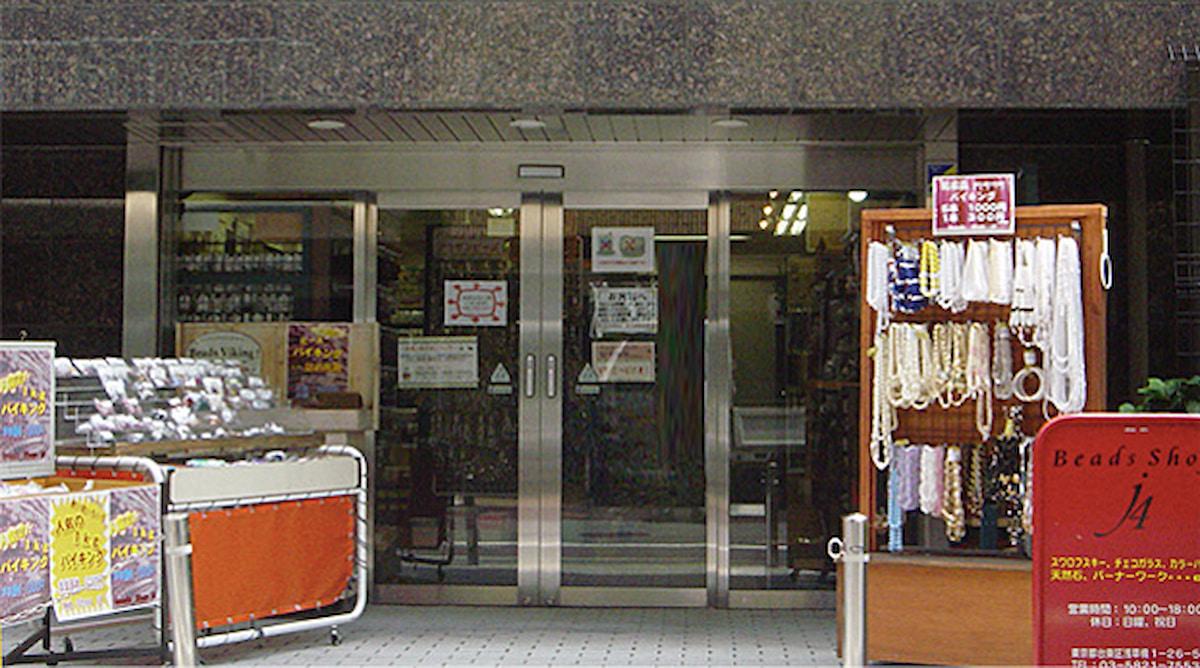 ビーズショップ「J4」東京本店の外観