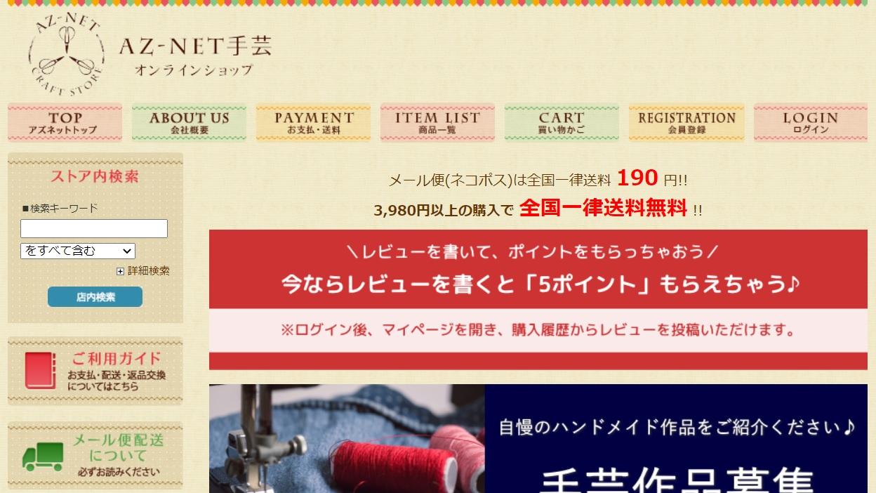 Az-net手芸 オンラインショップ