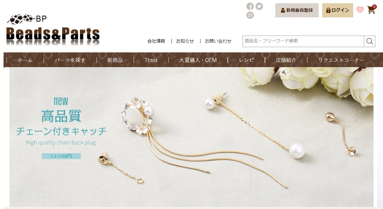 Beads&Parts公式通販サイト