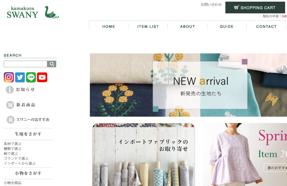 SWANY Online Shop
