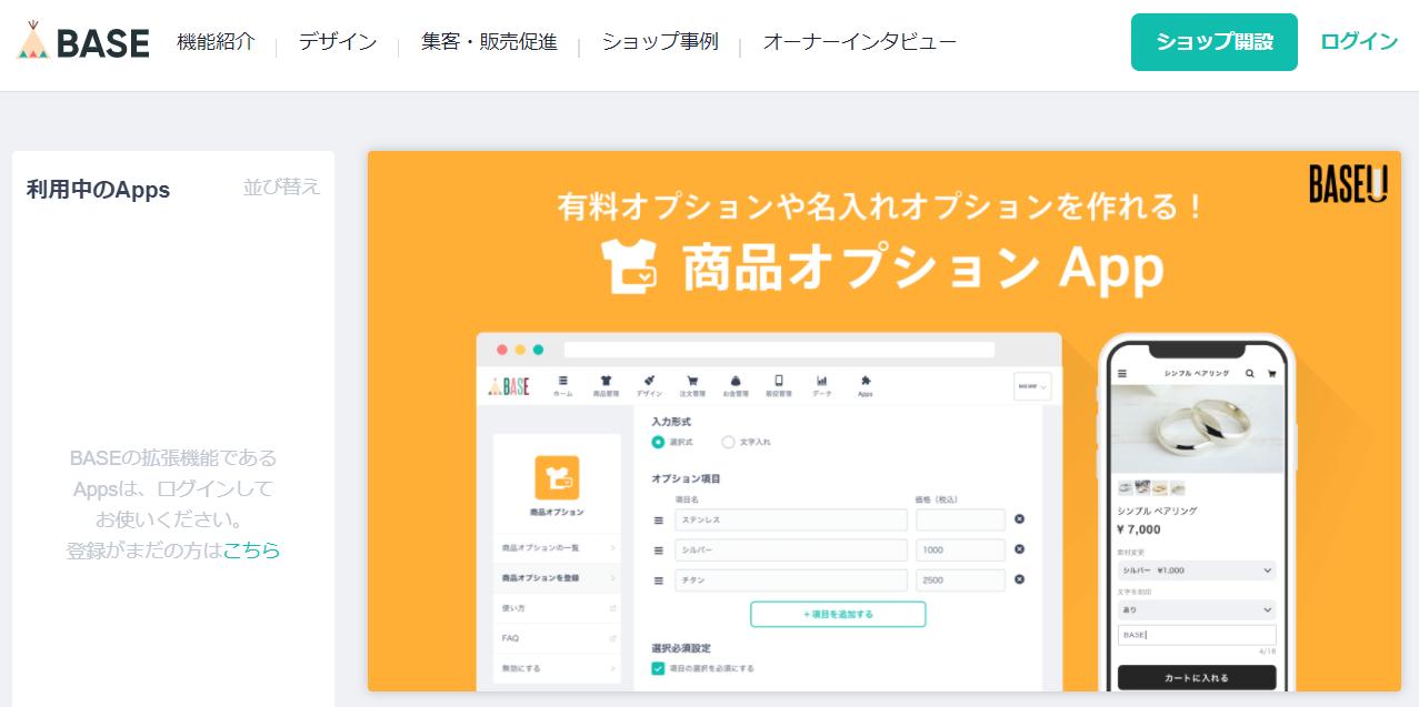 BASEの有料Appsのページ