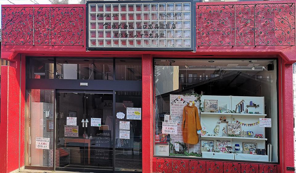 山口忠兵衛商店