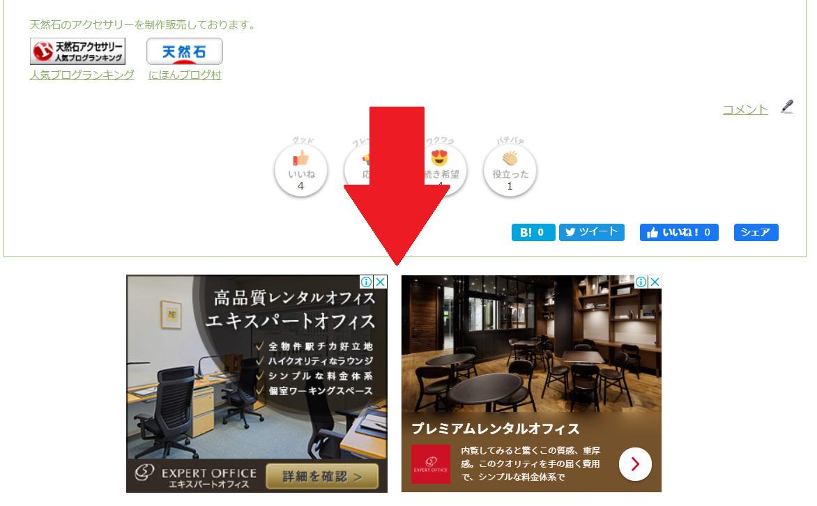 無料ブログで表示される広告