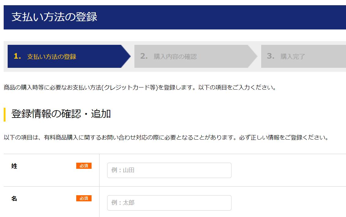 支払い方法の登録フォーム