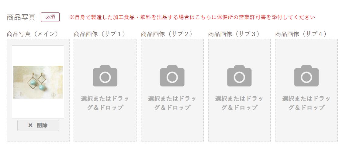 商品写真のアップロードフォーム