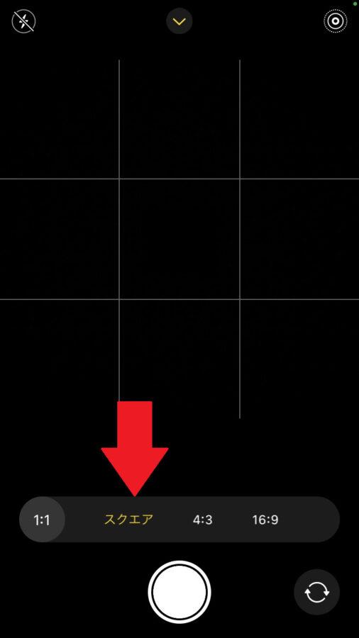 iPhoneのカメラの比率設定