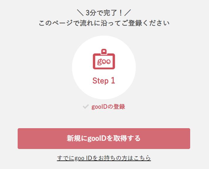 gooIDの取得画面