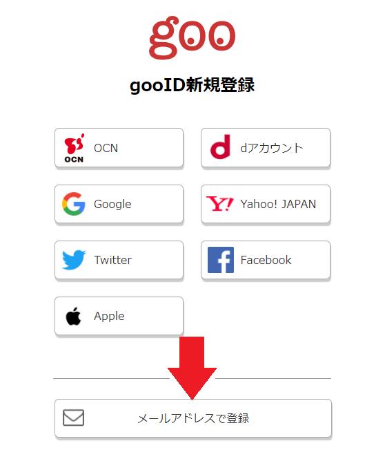 gooIDの取得登録画面