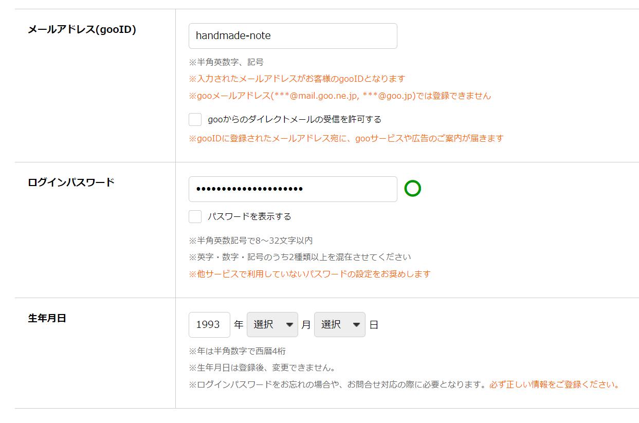 メールアドレスやパスワードの入力画面