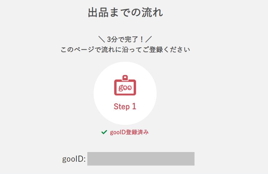 Step1の完了画面