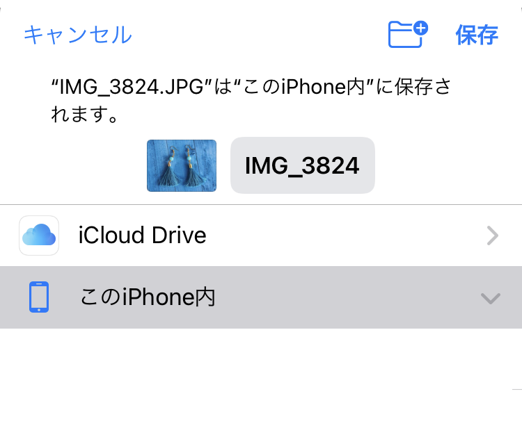 保存先のファイルを選択