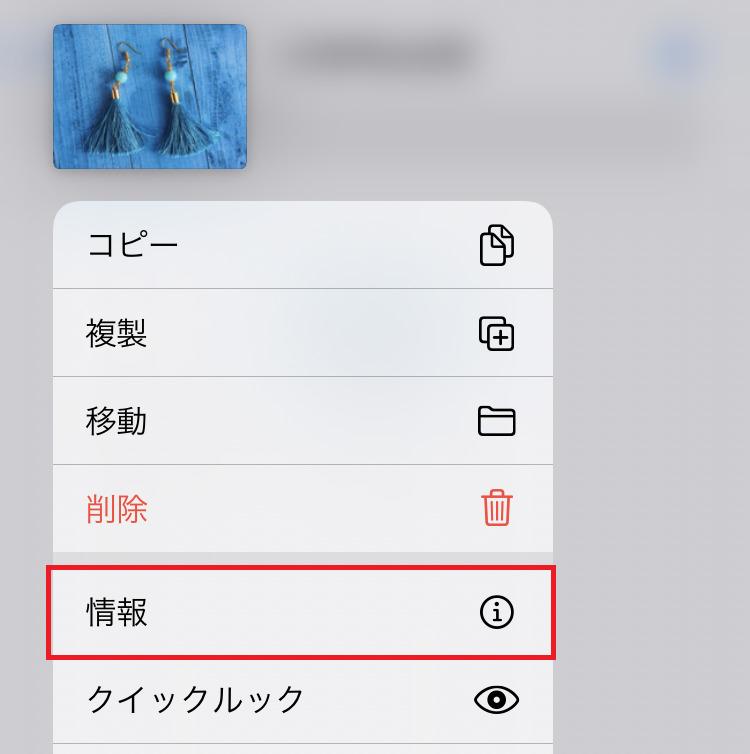 iPhoneのファイルアプリ