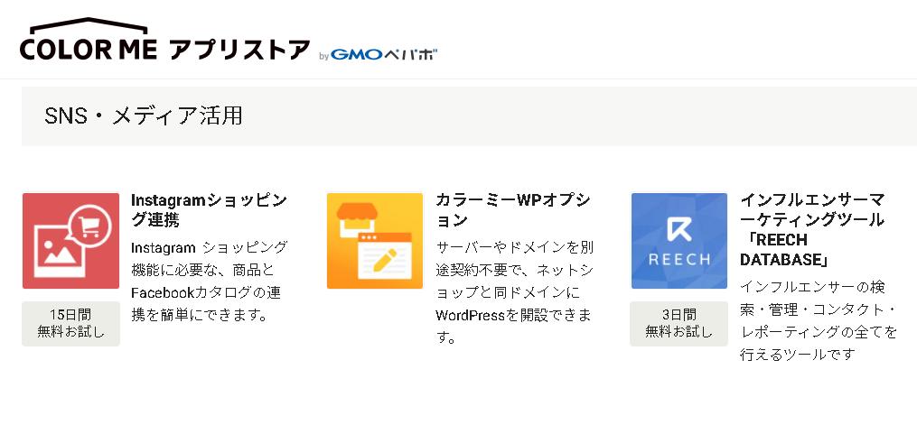 有料のアプリ