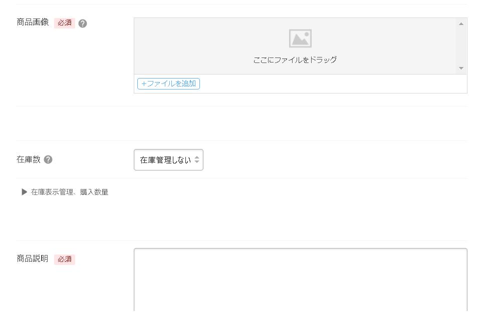 商品の登録