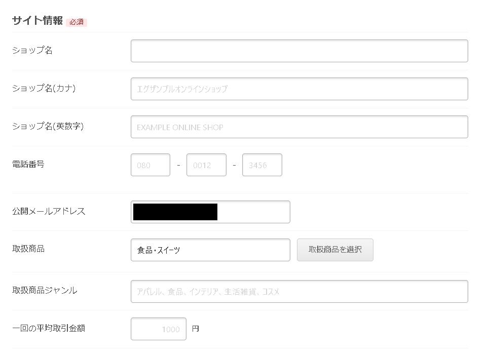 サイト情報の記入