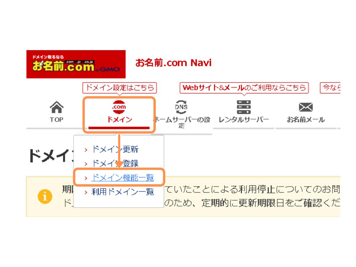 お名前.comの管理画面