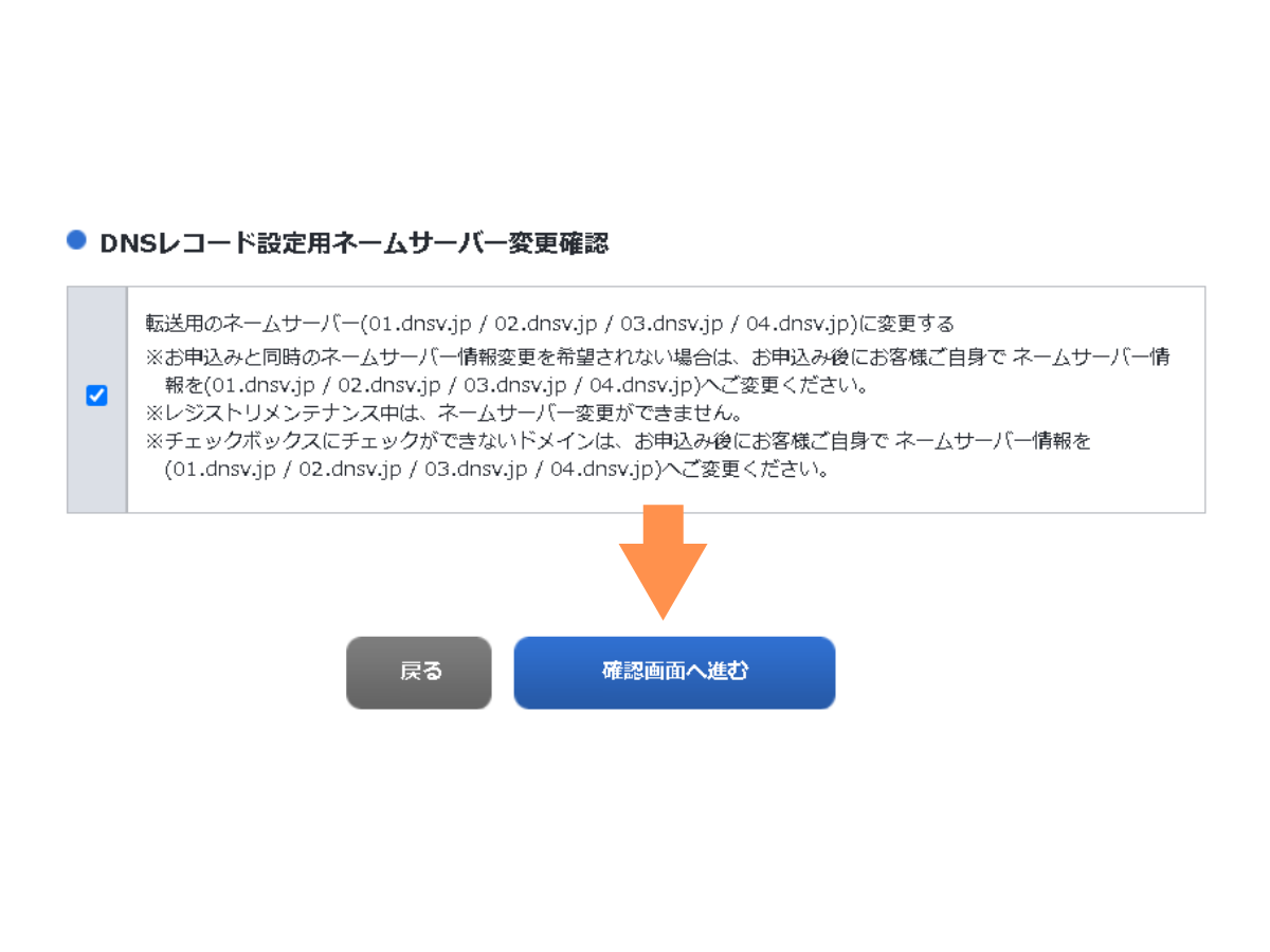 DNSレコード設定用ネームサーバー変更確認画面