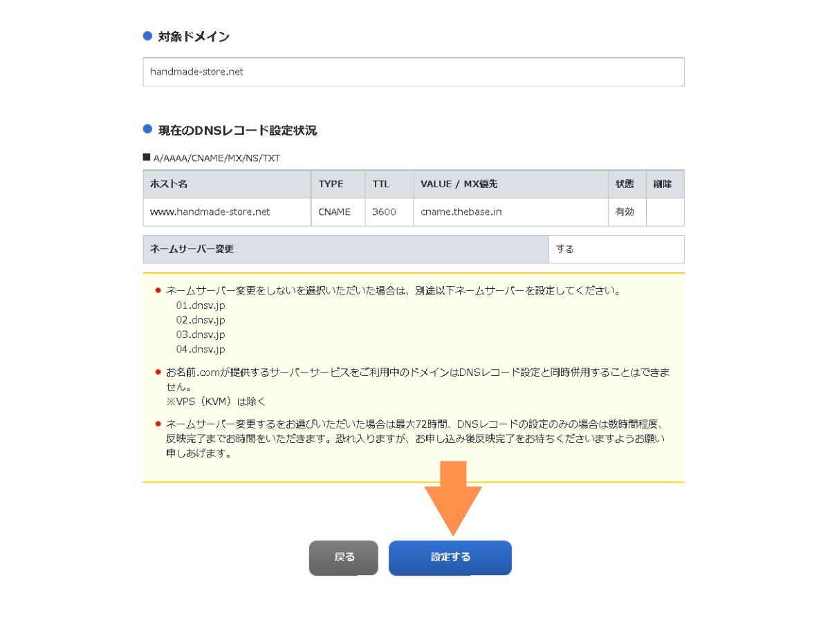 DNSレコード設定の確認画面