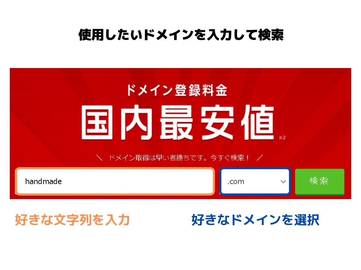 お名前.comの公式サイトのトップページ