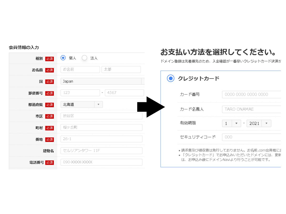会員情報と支払い方法の選択画面