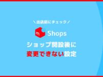 メルカリショップス出店後に変更できるショップ情報、できない情報