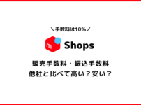 メルカリショップスの販売手数料は10%。他社と比べて高い?