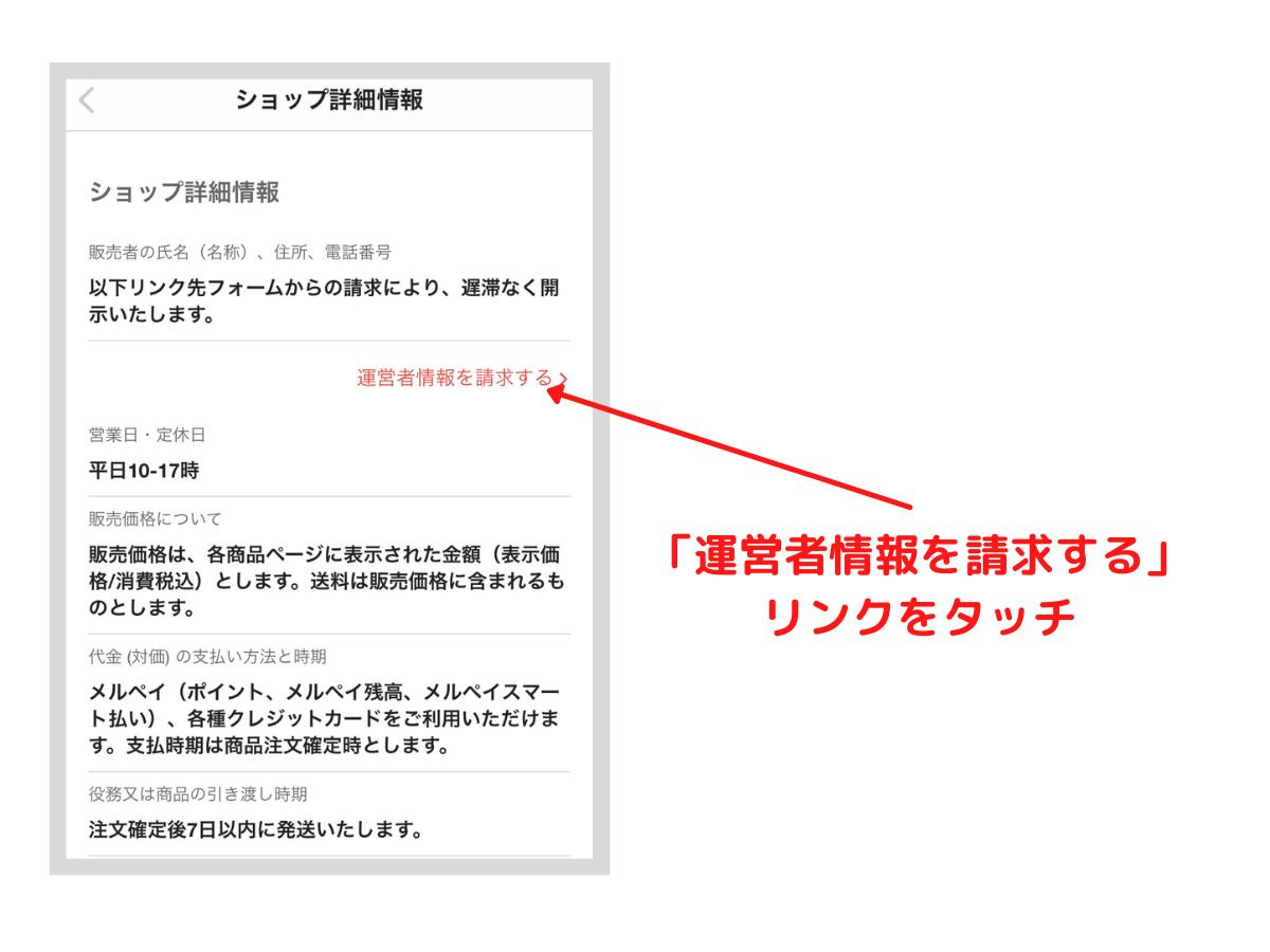 ショップ詳細情報