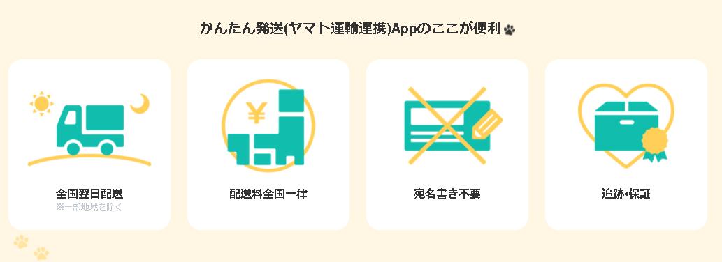 BASEのかんたん発送(ヤマト運輸連携)App