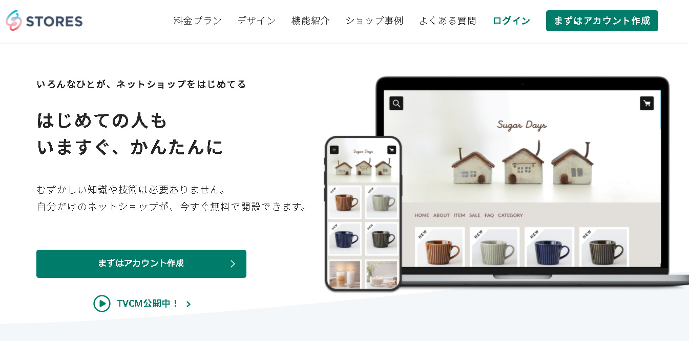 STORESトップページ