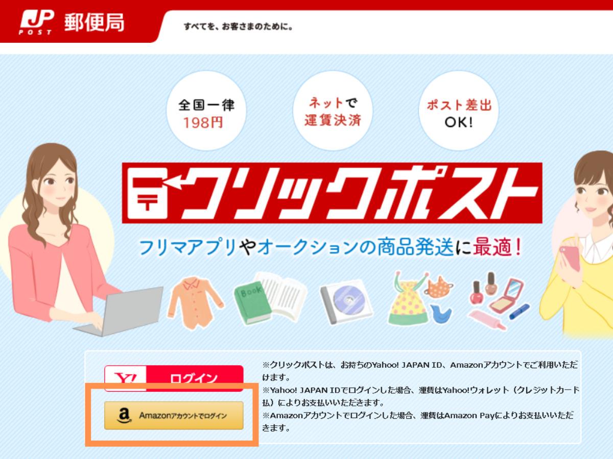 クリックポスト公式サイト