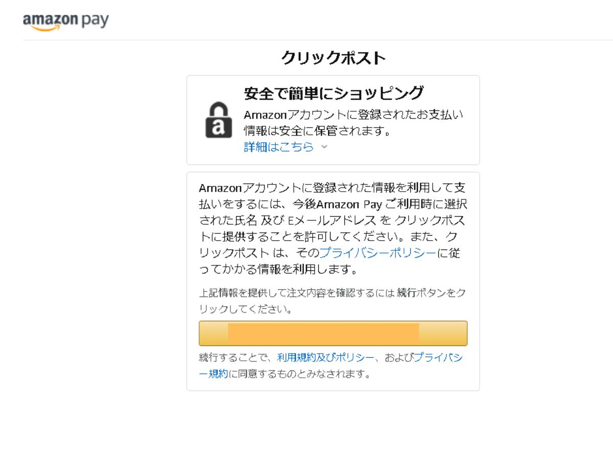 クリックポストとAmazonアカウントの連携画面