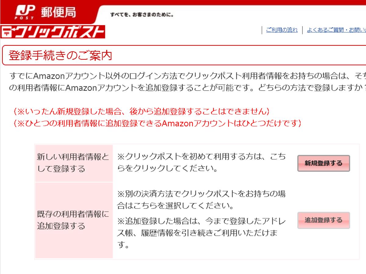 利用者情報登録画面