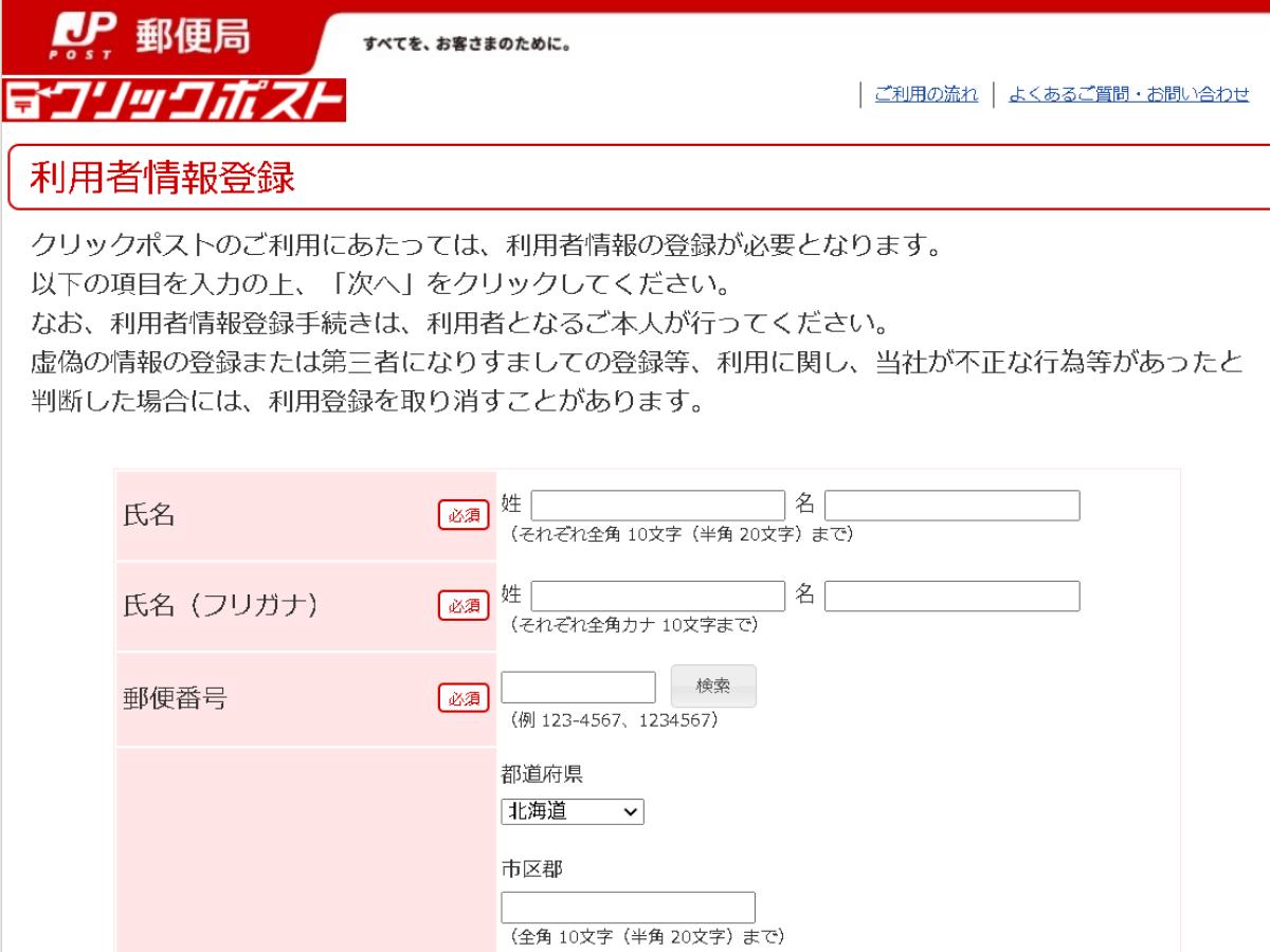 利用者情報の入力フォーム