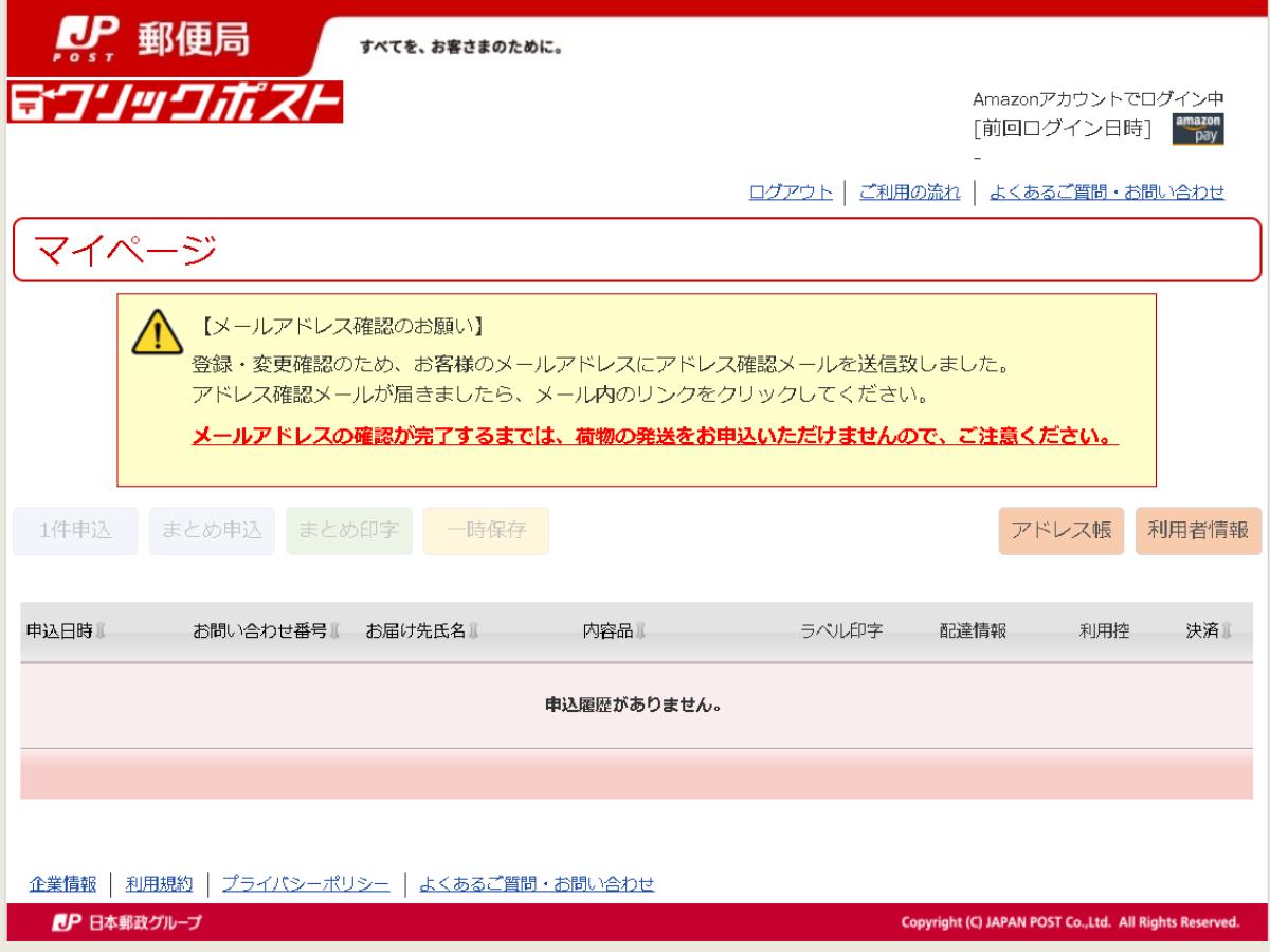 メール認証画面