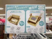「ダイソー」緩衝材不要で商品をしっかり固定する梱包材2種が登場
