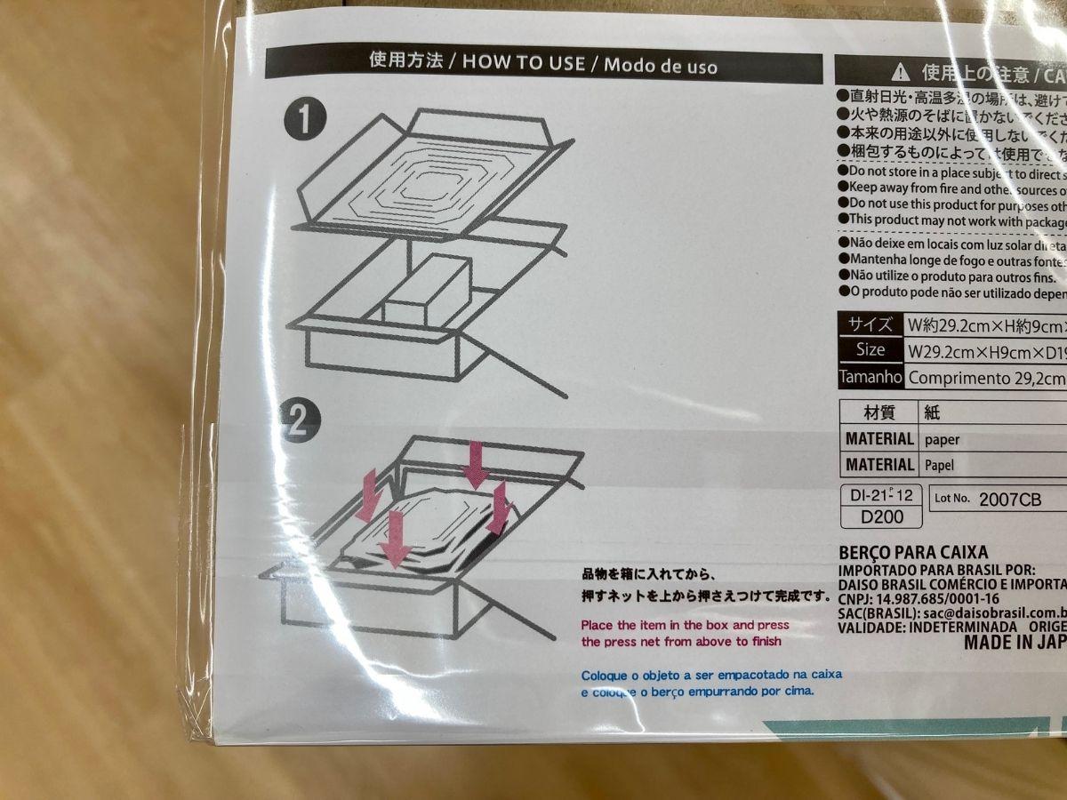 ダイソーの梱包材「押すネット」