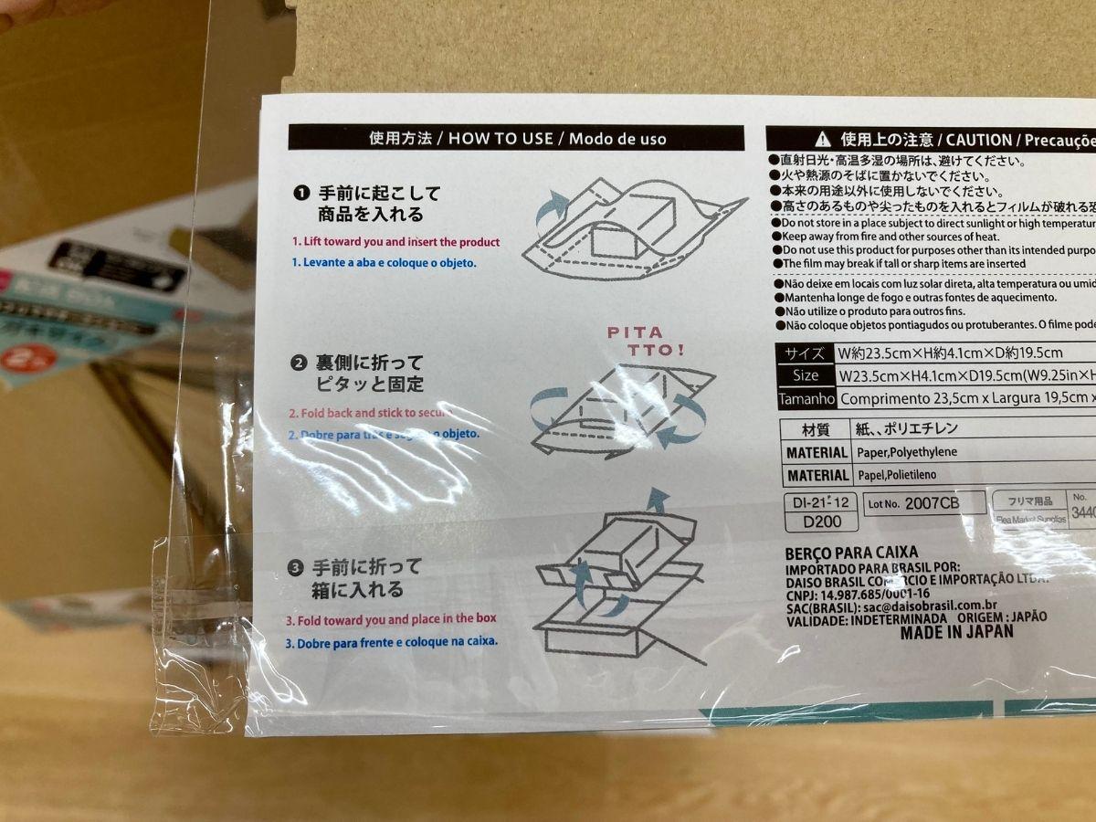 ダイソーの梱包材「ピタッと台紙」